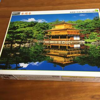 ジグソーパズル 金閣寺 2000ピース(その他)
