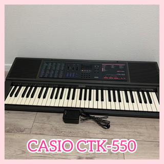 カシオ(CASIO)の【casio】カシオ CTK-550 電子ピアノ acアダプタ付き(電子ピアノ)