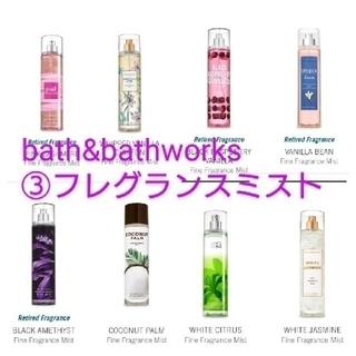 バスアンドボディーワークス(Bath & Body Works)の⭐③お好きな6点 フレグランスミスト  バス&ボディワークス(香水(女性用))
