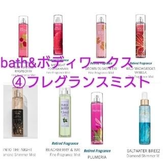バスアンドボディーワークス(Bath & Body Works)の⭐④お好きな6点 フレグランスミスト  バス&ボディワークス(香水(女性用))