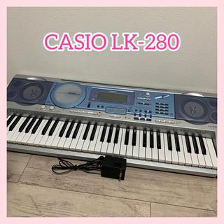 カシオ(CASIO)の【CASIO】 カシオ LK-280 電子ピアノ キーボード(電子ピアノ)