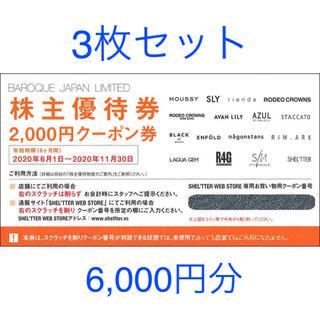 [送料無料]バロックジャパンリミテッド株主優待券6000円分(ショッピング)