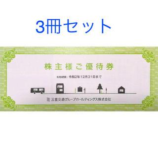 三重交通 株主優待券 3セット(その他)