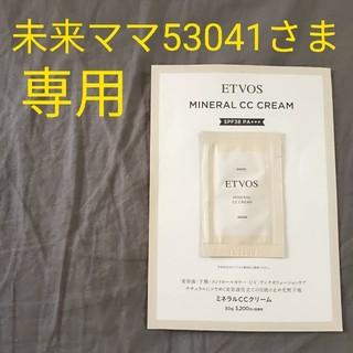 エトヴォス(ETVOS)の【未来ママ53041さま専用】ETVOS ミネラルCCクリーム(CCクリーム)
