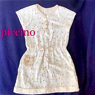 ビケット(Biquette)のpiccino ピッチーノ 110  ワンピース 子供服 キッズ キムラタン(ワンピース)