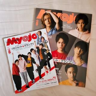 Myojo 2020年8月号 大小セット(アート/エンタメ/ホビー)