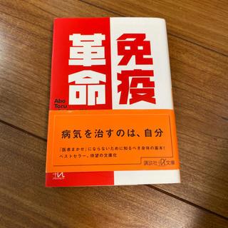 コウダンシャ(講談社)の免疫革命   /講談社/安保徹 (文庫) (健康/医学)