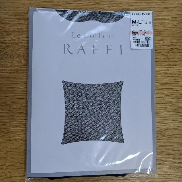 Atsugi(アツギ)のアツギ パンティストッキング 黒 シャイニーダイヤ柄 レディースのレッグウェア(タイツ/ストッキング)の商品写真
