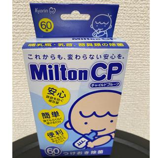 ミルトン チャイルドプルーフ 60錠(哺乳ビン用消毒/衛生ケース)