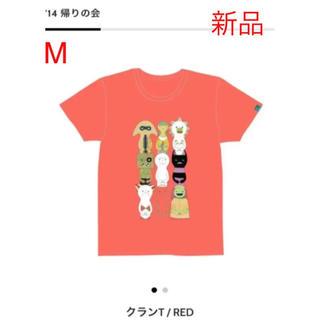 新品未開封 Tシャツ クランT   RED    M   帰りの会 米津玄師(ミュージシャン)