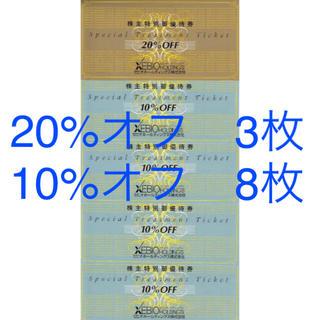 最新 ゼビオ 株主優待券 20%割引券3枚 10%割引券8枚(ショッピング)