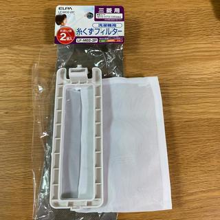 エルパ(ELPA)の洗濯機用糸くずフィルター (三菱用M10-H73-128同等品)(洗濯機)
