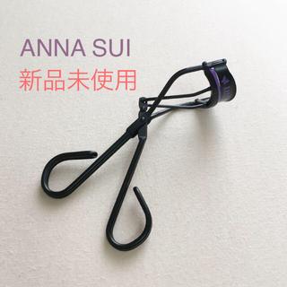 アナスイ(ANNA SUI)の新品未使用*ANNA SUI アイラッシュカーラー(ビューラー・カーラー)