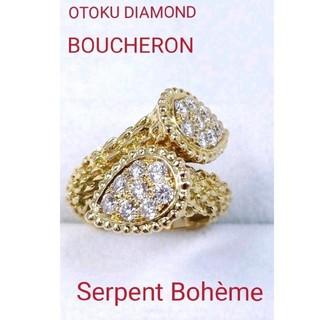 ブシュロン(BOUCHERON)のブシュロン セルパンボエム トワエモア リング(リング(指輪))