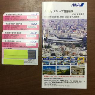 ANA(全日本空輸) - ANA株主優待券4枚 クーポン冊子1冊付