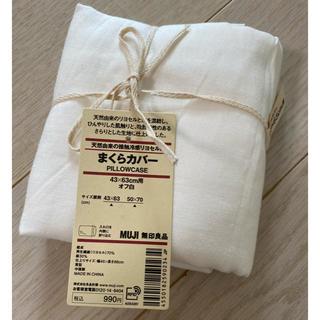ムジルシリョウヒン(MUJI (無印良品))の新品 無印 リヨセル 枕カバー まくらカバー(枕)