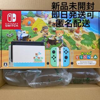 ニンテンドースイッチ(Nintendo Switch)の【新品未開封】任天堂 あつまれどうぶつの森セット Nintendo Switch(家庭用ゲーム機本体)