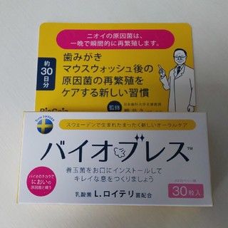 バイオブレス(口臭防止/エチケット用品)