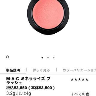 マック(MAC)のMAC ミネラライズ ブラッシュ ラブシング(チーク)