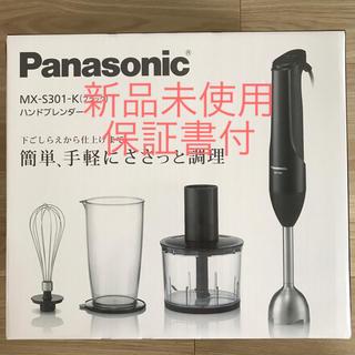 パナソニック(Panasonic)のPanasonic ハンドブレンダー MX-S301-K ブラック(調理機器)