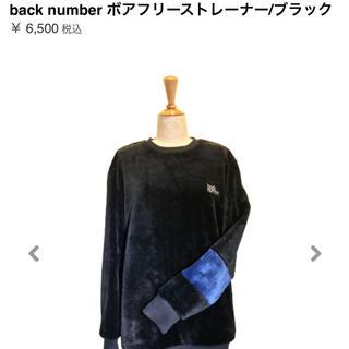 バックナンバー(BACK NUMBER)のback numberボアトレーナーMサイズ(ミュージシャン)