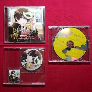 連動特典CD付 秘密のカンケイ シチュエーションCD アレクシス=ブラッドレイ編(その他)