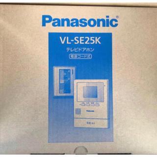 パナソニック(Panasonic)のPanasonic 電源コード式 テレビドアホン VL-SE25K  新品1台 (防犯カメラ)