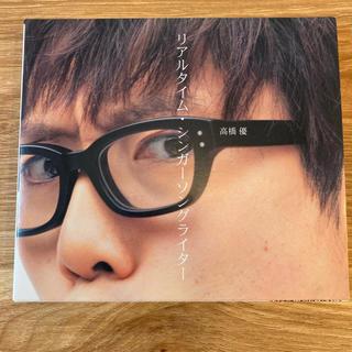 リアルタイム・シンガーソングライター(初回限定盤) 高橋優(その他)