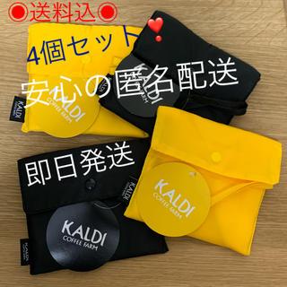 カルディ(KALDI)の《4個セット》新品・未使用タグ付 KALDI エコバッグ  人気色 レジ袋型(エコバッグ)