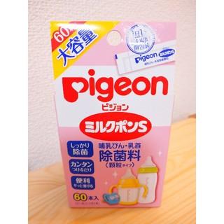 ピジョン(Pigeon)のピジョン ミルクポンs 60本入り(哺乳ビン用消毒/衛生ケース)