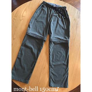 モンベル(mont bell)のmont-bell モンベル キッズ パンツ コンバーチブルパンツ 150cm(パンツ/スパッツ)