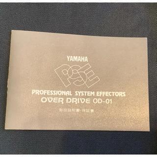 ヤマハ(ヤマハ)の出品最低価格 YAMAHA  ODー01 取扱説明書 PSE シリーズ(エフェクター)