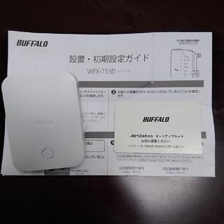 Buffalo - 【さらに値下げ】Wi-Fi中継器バッファローWEX-733D
