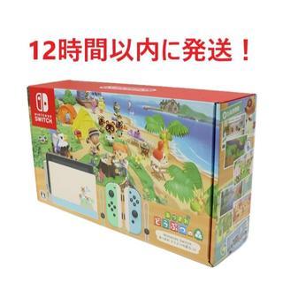 ニンテンドースイッチ(Nintendo Switch)のSwitch あつまれどうぶつの森セット ニンテンドースイッチ  任天堂スイッチ(家庭用ゲーム機本体)
