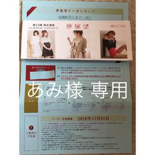 ユメテンボウ(夢展望)の夢展望 株主優待 24,000円分(ショッピング)