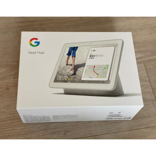 Google nest hub グーグル ネスト ハブ(ディスプレイ)