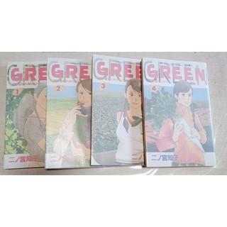コウダンシャ(講談社)の全巻セット GREEN  グリーン 農家のヨメになりたい 二ノ宮知子(全巻セット)
