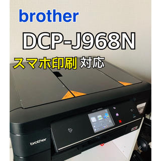ブラザー(brother)のbrother DCP-J968N スマホ印刷対応プリンター本体(OA機器)