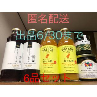 サンクゼール 久世福商店 アソート6/30まで(缶詰/瓶詰)