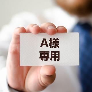 A様専用(オーダーメイド)
