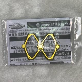 タカラトミー(Takara Tomy)のベイブレードバースト ウエイト 斬 ゴールドターボ(その他)
