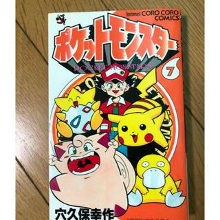 ポケモン(ポケモン)のポケットモンスター 7巻(少年漫画)