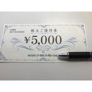 リーガル(REGAL)のリーガル 株主優待券 5000円分 2021年6月期限(ショッピング)