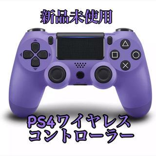 新品未使用 PS4  ワイヤレスコントローラー 互換性 パープル(その他)