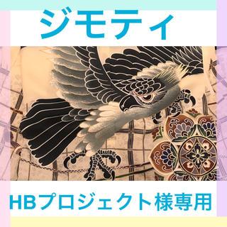 HBプロジェクト様 専用(その他)