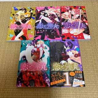 小学館 - 恋と弾丸 5巻セット