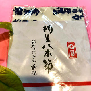 桐生八木節の手拭い✨(日用品/生活雑貨)