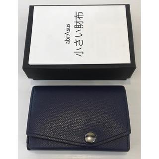 小さい財布 ネイビー ◆ アブラサス abrasus (折り財布)