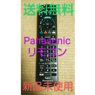 パナソニック(Panasonic)の※迅速発送※【新品】N2QAYB001017 Panasonic TVリモコン(その他)