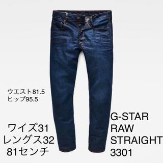 ジースター(G-STAR RAW)のG-STAR デニム RAW STRAIGHT 3301  メンズGパン(デニム/ジーンズ)